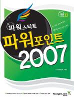 파워포인트 2007