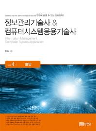 정보관리기술사 & 컴퓨터시스템응용기술사 Vol.4: 보안