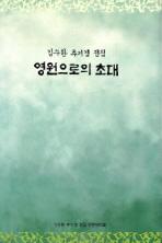 영원으로의 초대(김수환 추기경 전집 7)
