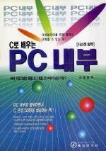 C로 배우는 PC 내부