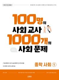 100명의 사회 교사 1000개의 사회 문제 중학 사회1(2021)