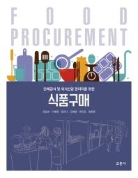 단체급식 및 외식산업 관리자를 위한 식품구매