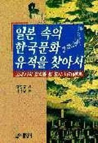 일본 속의 한국문화 유적을 찾아서