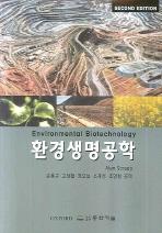 환경생명공학 (제2판)