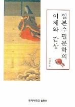 일본수필문학의 이해와 감상