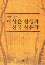 현대사상가 이상은 선생과 한국 신유학