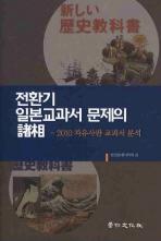 전환기 일본교과서 문제의 제상