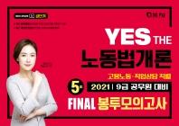 Yes The 노동법개론 Final 봉투모의고사 5회(2021)