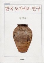 한국 도자사의 연구