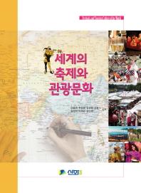 세계의 축제와 관광문화