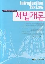 세법개론 (2007 개정)