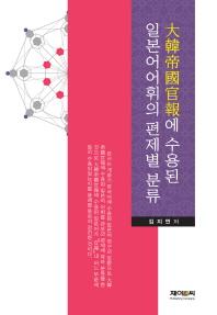 대한제국관보에 수용된 일본어어휘의 편제별 분류
