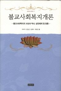 불교사회복지개론