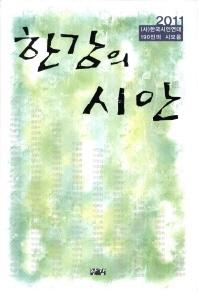 한강의 시안(2011)