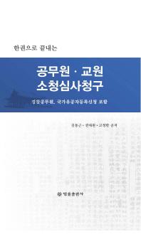 한권으로 끝내는 공무원 교원 소청심사청구