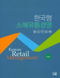 한국형 소매유통경영