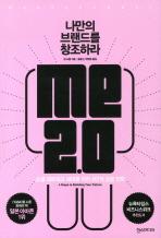 ME 2.0: 나만의 브랜드를 창조하라
