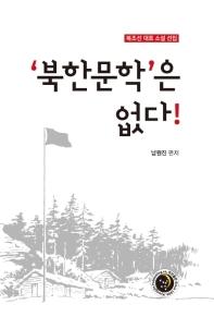 북한문학은 없다!