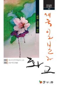 제국일본과화교: 일본 타이완 조선