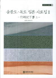 울릉도 독도 일본 사료집. 2: 죽도기하서(상)