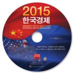 2015 한국경제(CD1장)