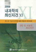 2008 내과학의 최신지견. 11