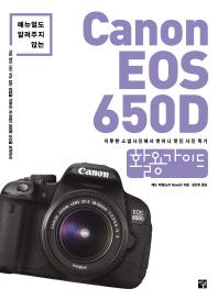 매뉴얼도 알려주지 않는 Canon EOS 650D 활용가이드