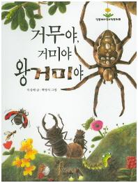 거무야, 거미야 왕거미야