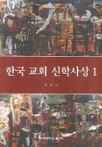 한국교회 신학사상. 1