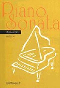 피아노 소나타