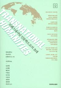 트랜스내셔널 인문학으로의 초대