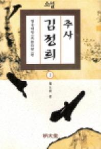 추사 김정희 1