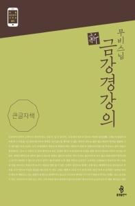 무비스님 신 금강경강의(큰글자책)