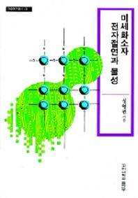 미세화소자 전자절연과 물성
