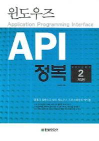 윈도우즈 API 정복. 제2권