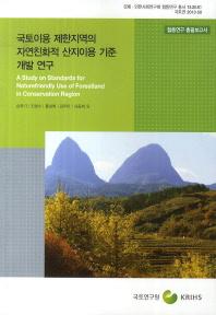 국토이용 제한지역의 자연친화적 산지이용 기준 개발 연구(협동연구 총괄보고서)