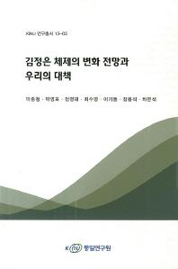 김정은 체제의 변화 전망과 우리의 대책