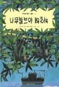 나무늘보야 헤엄쳐(마루벌의 좋은그림책 3)