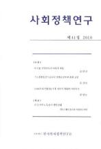 사회정책연구(제41집)