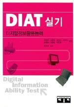 DIAT 실기(디지털정보활용능력)