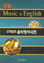 Music & English