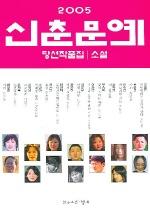 신춘문예 당선소설 작품집 2005
