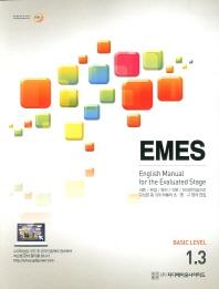 EMES 1-3(초 중 고 영어코스북)