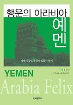 행운의 아라비아 예멘