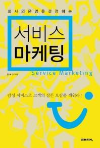 회사의 운명을 결정하는 서비스 마케팅