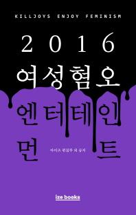 2016 여성혐오 엔터테인먼트