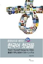 동영상으로 배우는 한국어 첫걸음