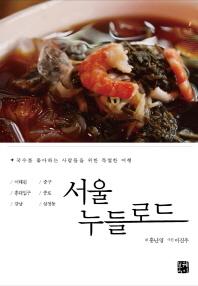 서울 누들로드