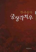 한국음악 궁상각치우