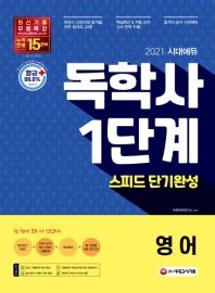 시대에듀 영어 스피드 단기완성(독학사 1단계)(2021)
